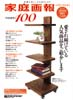 2011家庭画報100