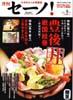 2011月刊セーノ