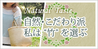 2015自然派の私は竹を選ぶ