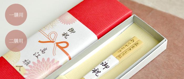 2016敬老の日名入れ箸ギフト