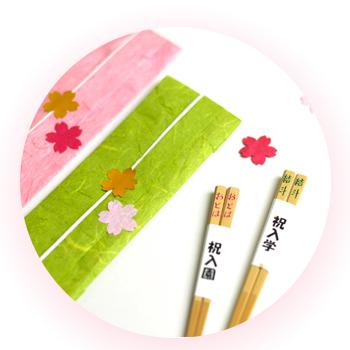 入園・入学祝箸 包装込み 名入れ箸 すべらない箸