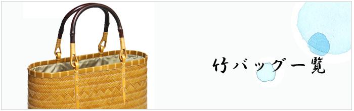 2016夏特集 竹かご一覧 ハンドバッグ 通販