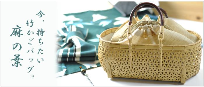 2016夏特集 麻の葉編み竹かごバッグ