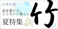 2016年夏特集 日本の夏は竹