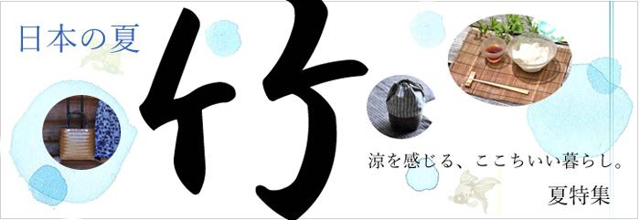 2016夏特集 日本夏は竹 竹かご 竹箸 通販