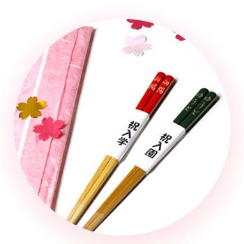 入園・入学祝箸 色彩 御祝にすべらない国産安心の竹箸