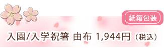 入園入学由布紙箱1944円