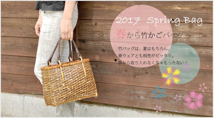 春バッグ、かごバッグ、竹かごバッグ、竹バッグ、春ファッション