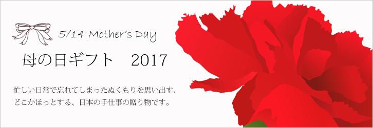 2017母の日ギフト、TOPバナー、女性へのプレゼント、