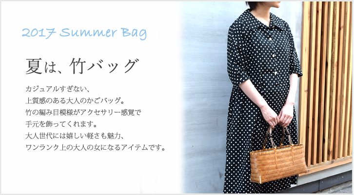 2017夏バッグ、竹かご、かごバッグ、竹かごバッグ、ファッション