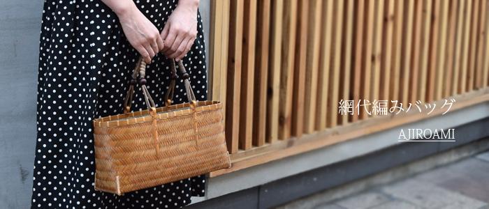 網代編みバッグ。国産手作りの職人によるハンドバッグ