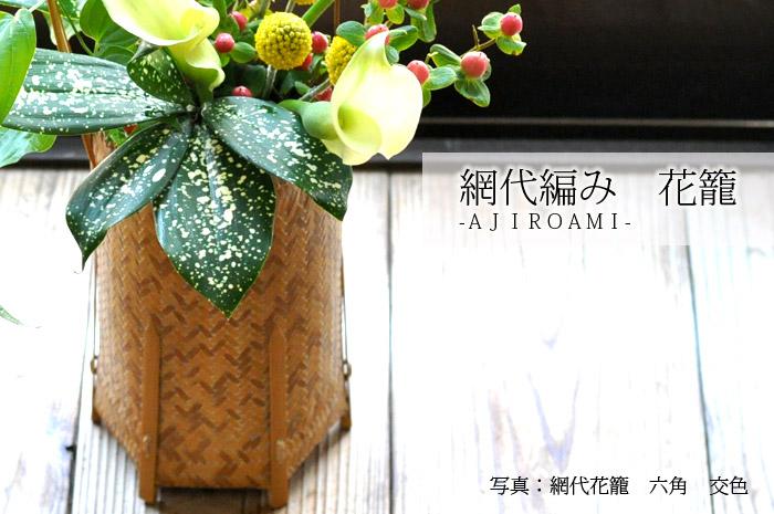 網代編み花籠、古典的技法を用いた花籠です。