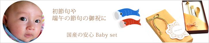 初節句、端午の節句に日本製のお箸とスプーンのセット、ギフト 贈り物