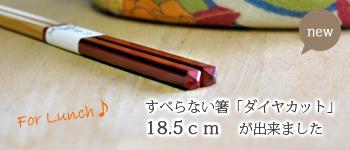 すべらない箸ダイヤカット 18.5cm お弁当用