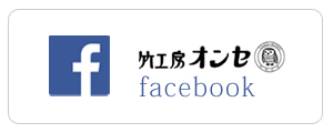 Facebook 公式 竹工房オンセ フェイスブック