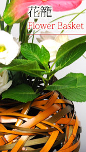 外国の方へ花籠バナー