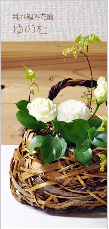 母の日ギフト、花かご、花器