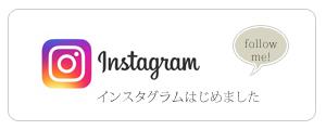 インスタグラム公式 竹工房オンセ instagram