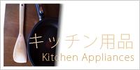 カトラリー、キッチン用品