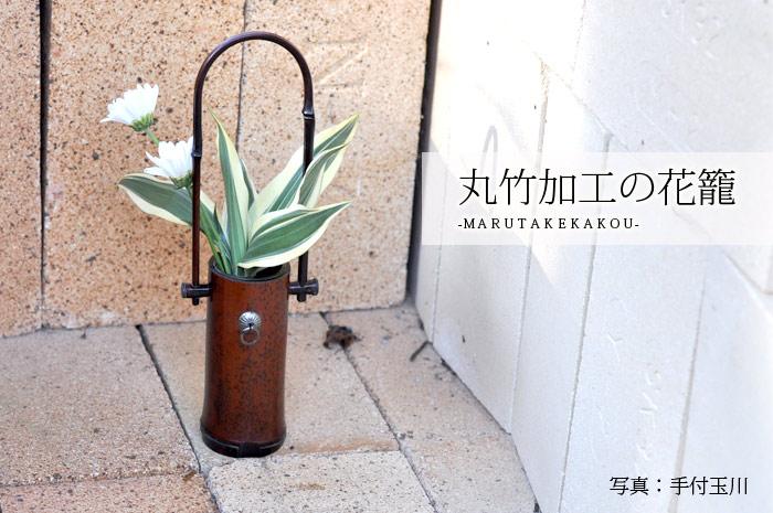 丸竹加工の花籠カテゴリ