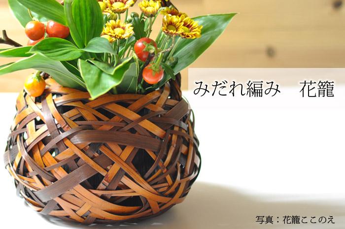みだれ編み花籠、乱れるように、荒々しく、ダイナミックに縦横編んでいく特殊な技法の花籠です。