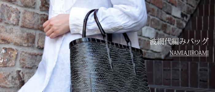 波網代編みバッグ、竹 国産品 職人による手作り