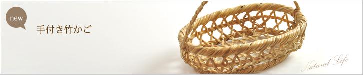 新商品、手付きかご 竹かご 巻き六つ目編み 楕円型