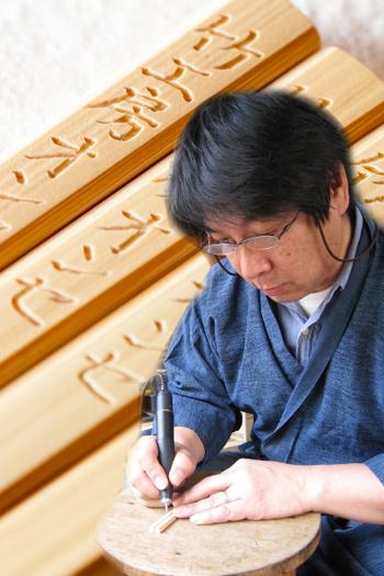 ノベルティなどに名入れ箸手彫り