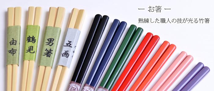 熟練した職人の技が光る竹箸2015