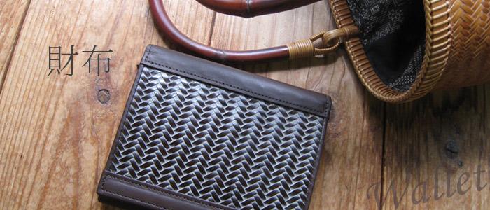 竹で編んだ編地と本革との財布。大人の魅力を感じさせてくれます