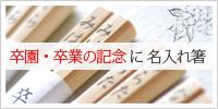 卒園・卒業記念箸サイド