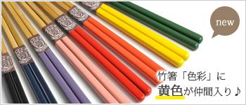 竹箸色彩 黄色 新入荷 子供箸