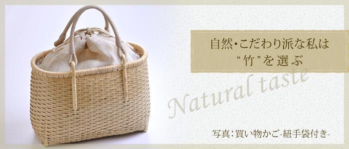 自然派・こだわり派のあなたは竹を選ぶ。