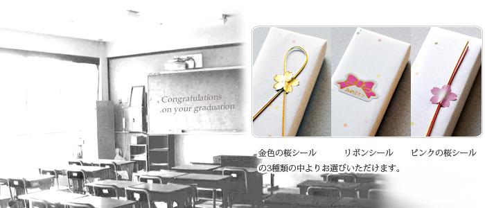 卒業記念包装種類