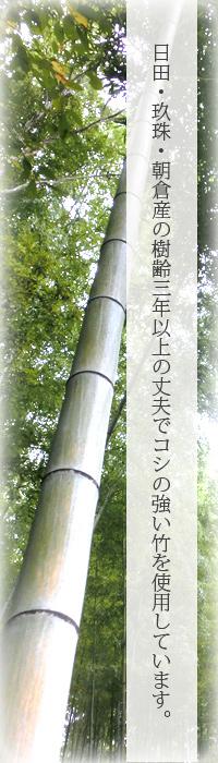 樹齢3年以上の竹を使用