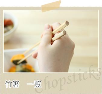 竹箸一覧(自然派・こだわり派)