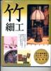 竹細工の本
