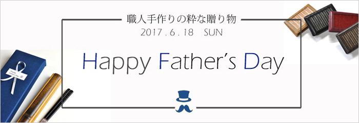2017父の日ギフト、名入れ箸、名刺入れ、長財布、ぐい呑み入れ