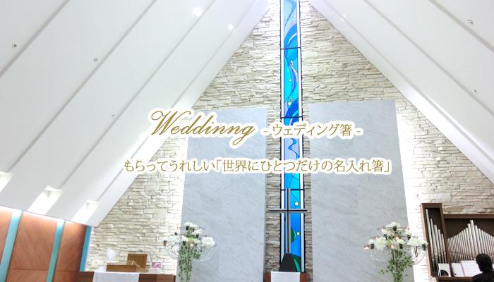 結婚式に名入れ箸。引き出物や席札、プチギフトなどに