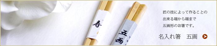 Wedding名入れ箸五画